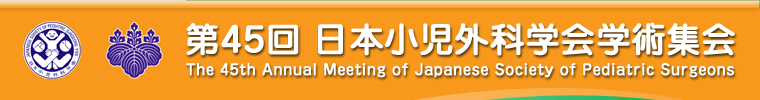 ��45�� ��{�����O�Ȋw��w�p�W�� The 45th Annual Meeting of Japanese Society of Pediatric Surgeons